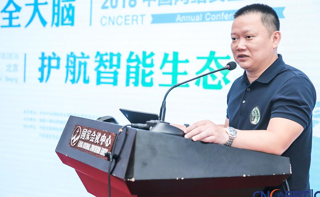 2018中国网安安全年会摄影直播